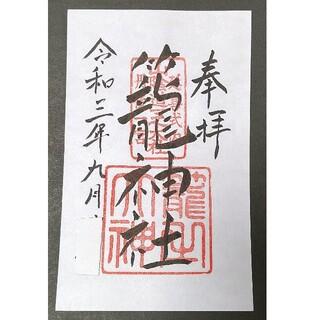 お伊勢さまのふるさと 日本三景 天橋立元伊勢 『籠神社』御朱印(その他)