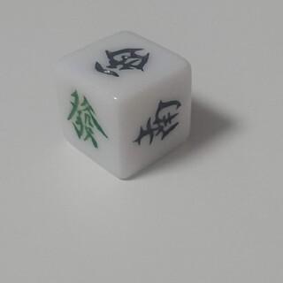 麻雀牌サイコロ(×3個)(麻雀)
