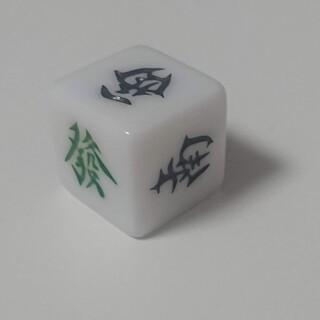 麻雀牌サイコロ ×3(麻雀)