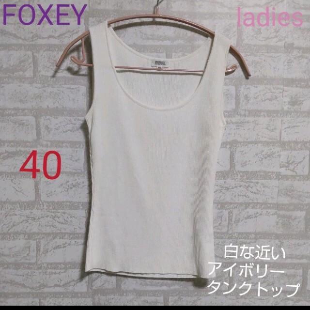 FOXEY(フォクシー)のFOXEY(フォクシー)白な近いアイボリー タンクトップ ladies レディースのトップス(タンクトップ)の商品写真