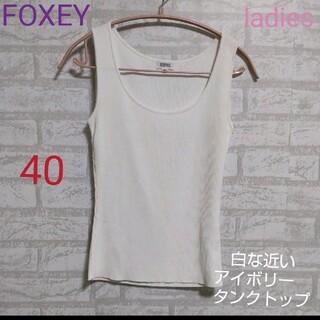 FOXEY - FOXEY(フォクシー)白な近いアイボリー タンクトップ ladies