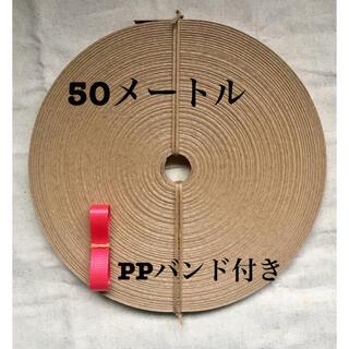 PPテープ付き【新品未使用】クラフトバンド 紙バンド 50m 12本取り(各種パーツ)