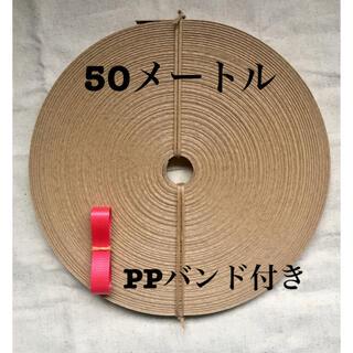 PPテープ付き【新品未使用】クラフトバンド紙バンド 50m 12本取り (その他)