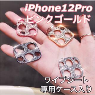 iPhone12Pro ピンクゴールド キラキラ カメラカバー レンズ保護(その他)