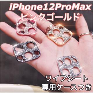 iPhone12ProMax ピンクゴールド キラキラ カメラカバー レンズ保護(その他)