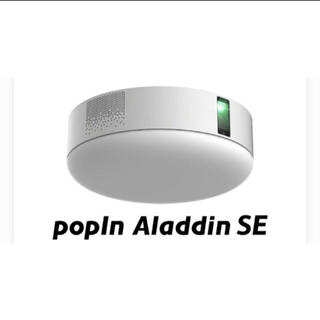 ポップインアラジンSE  新品未開封品(プロジェクター)