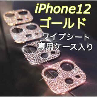 iPhone12 ゴールド キラキラ カメラカバー レンズ保護 ケース付(その他)