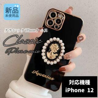 スマホ ケース カメオ 立体 パール iPhone12 ブラック 新品