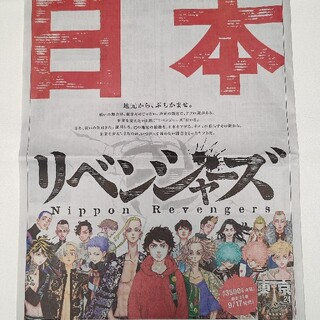 東京リベンジャーズ 朝日新聞全面広告(印刷物)