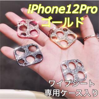 iPhone12Pro ゴールド キラキラ カメラカバー レンズ保護 ケース付(その他)
