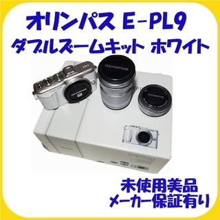OLYMPUS - E-PL9 ホワイト OLYMPUS PEN ダブルズームキット / 未使用美品