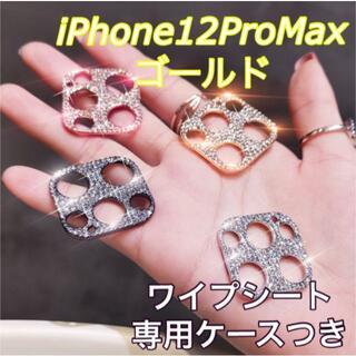iPhone12ProMax ゴールド キラキラ カメラカバー レンズ保護(その他)