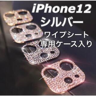 IPhone12 シルバー キラキラ カメラカバー レンズ保護 ケース付(その他)