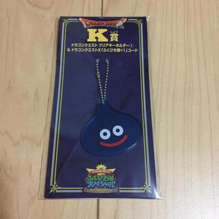 スクウェアエニックス(SQUARE ENIX)のドラゴンクエスト☆ふくびき所スペシャル K賞(キャラクターグッズ)