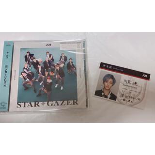 JO1 STAR GAZER 川尻蓮 トレカ・CDセット‼️