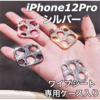 iPhone12Pro シルバー キラキラ カメラカバー レンズ保護(その他)