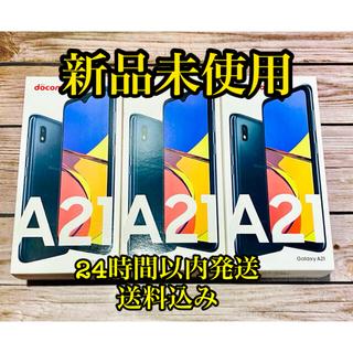 ギャラクシー(Galaxy)の【未使用品】SIMフリー Galaxy A21 SC-42A ブラック3台(スマートフォン本体)