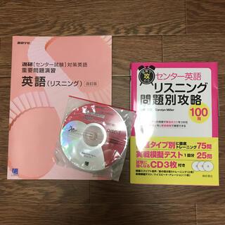 リスニング対策テキスト(CD付き)2冊セット