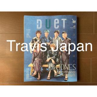 ジャニーズジュニア(ジャニーズJr.)のDuet デュエット 2021年 9月号 Travis Japan(アート/エンタメ/ホビー)