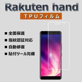 Rakuten - rakuten hand 液晶保護フィルム 楽天ハンド
