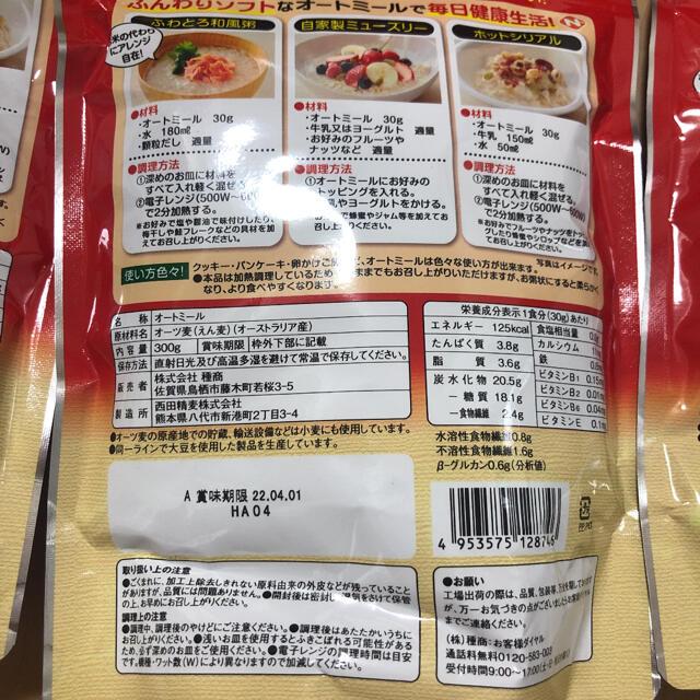 オートミール 6袋 無添加 コスメ/美容のダイエット(ダイエット食品)の商品写真