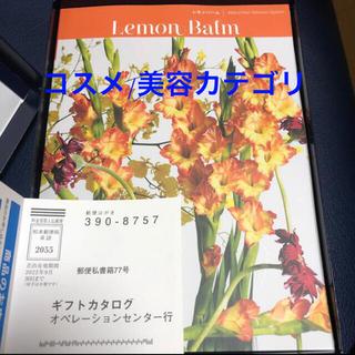 6380円相当 レモンバーム 株主優待 ミストラル ギフト カタログ