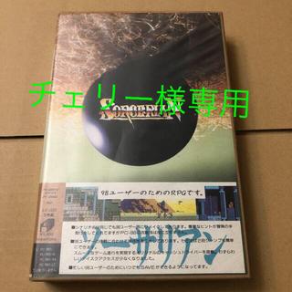ソーサリアン  PC 98用