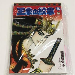 アキタショテン(秋田書店)の王家の紋章 00巻(少女漫画)