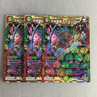 ユウギオウ(遊戯王)のデュエルマスターズ 王来英雄 モモキングRX  4枚(シングルカード)