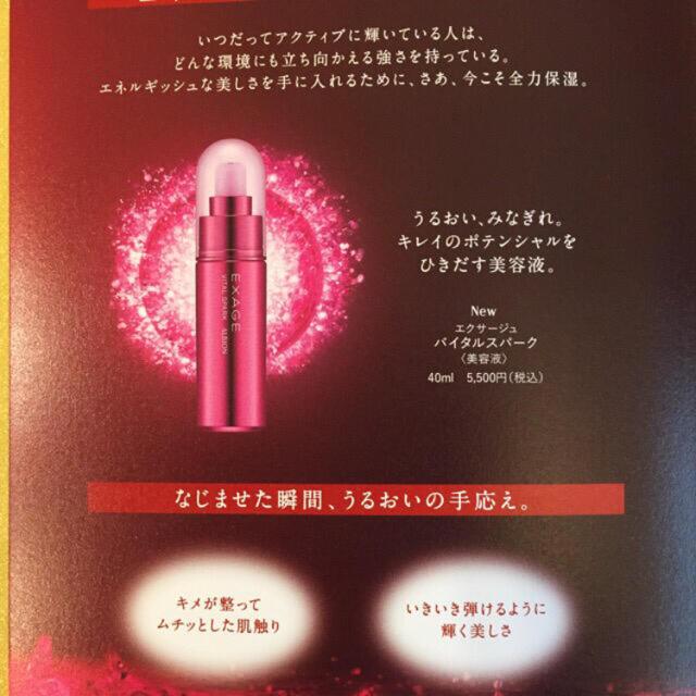 ALBION(アルビオン)のアルビオン エクサージュ ⭐️美容液⭐️バイタルスパーク 最新サンプル 20包 コスメ/美容のスキンケア/基礎化粧品(美容液)の商品写真