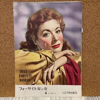 映画パンフレット「フォーサイト家の女」1953年(印刷物)