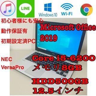 NEC - 大容量PC  HDD500GB メモリ8GB NEC VersaPro パソコン