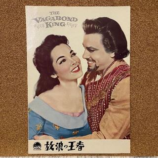 映画パンフレット「放浪の王者」1956年(印刷物)