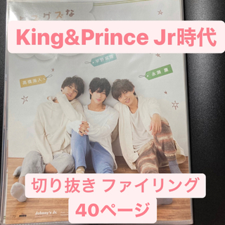 Johnny's - King & Prince 切り抜き
