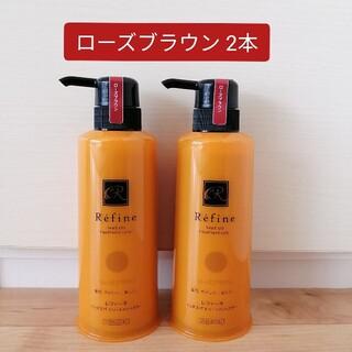 レフィーネ(Refine)のレフィーネ ヘッドスパ トリートメントカラー 白髪染め ローズブラウン2本(白髪染め)