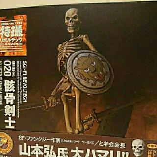 カイヨウドウ(海洋堂)の骸骨剣士初期版 特撮リボルテックNO20(特撮)