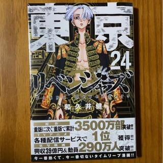 バンダイ(BANDAI)の東京リベンジャーズ 最新刊 24巻 東リべ マイキー(少年漫画)