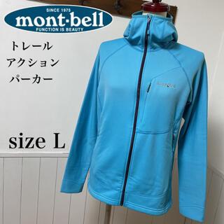 mont bell - 美品 モンベル トレールアクションパーカ サイズL ノースフェイス コロンビア