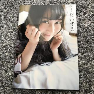 NMB48 - 矢倉楓子 写真集
