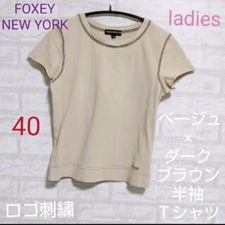 FOXEY NEW YORK ベージュ×ダークブラウン半袖Tシャツ ロゴ刺繍