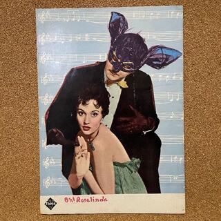 映画パンフレット「美わしのロザリンダ」1956年(印刷物)