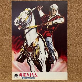 映画パンフレット「勇者カイヤム」1957年(印刷物)