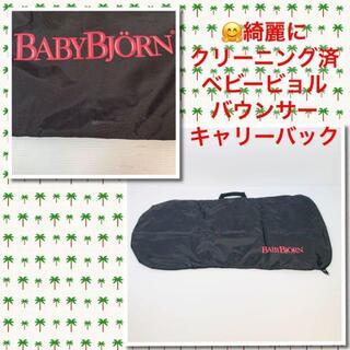 ベビービョルン(BABYBJORN)の☆綺麗にホームクリーニング済☆ベビービョル バウンサー キャリーバック☆(その他)