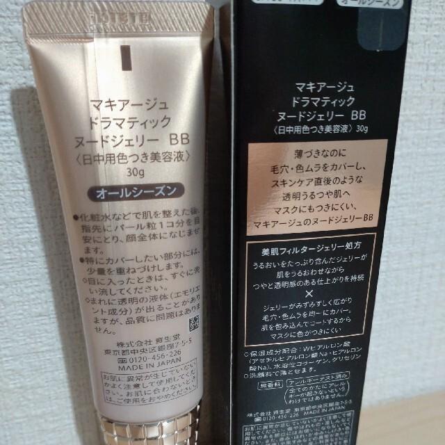 SHISEIDO (資生堂)(シセイドウ)の資生堂 マキアージュ ドラマティック ヌードジェリー BB ヌーディーカラー(3 コスメ/美容のベースメイク/化粧品(BBクリーム)の商品写真