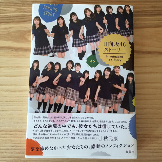 欅坂46(けやき坂46)(ケヤキザカフォーティーシックス)の日向坂46ストーリー 日向坂46 エンタメ/ホビーの本(アート/エンタメ)の商品写真