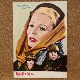 映画パンフレット「戦場の叫び」1957年(印刷物)