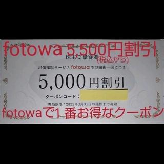 fotowa 5,500円 割引 株主優待券(税込から)(その他)