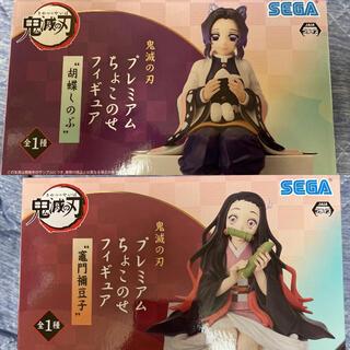 SEGA - 鬼滅の刃 プレミアちょっとフィギュア 胡蝶しのぶ 竈門禰󠄀豆子