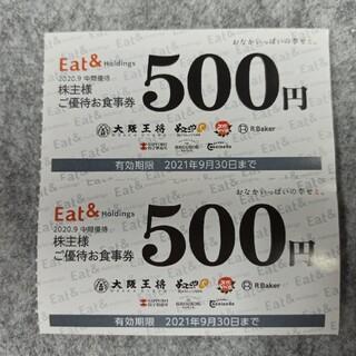 イートアン 大阪王将など 株主優待券 500円券 60枚30000円分(レストラン/食事券)