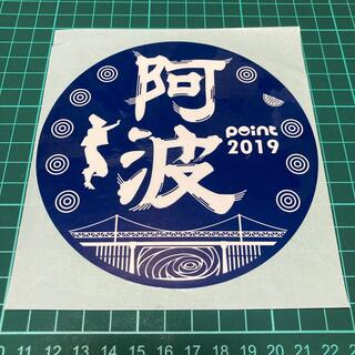 釣具のポイント オリジナルステッカー 2019 徳島 阿波